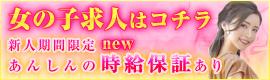 女の子求人情報(新サイト)